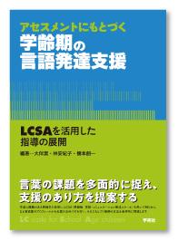 アセスメントにもとづく学齢期の言語発達支援―LCSAを活用した指導の展開―