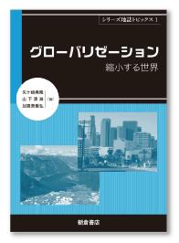 グローバリゼーション―縮小する世界(シリーズ地誌トピックス1)―