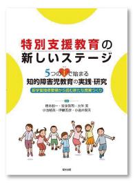 特別支援教育の新しいステージ 5つのI(アイ)で始まる知的障害児教育の実践・研究-新学習指導要領から読む新たな授業つくり-