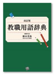 改訂版 教職用語辞典