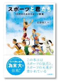 スポーツと君たち 10代のためのスポーツ教養
