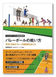 バレーボールの戦い方[攻守に有効なプレーの選択肢を広げる](マルチアングル戦術図解)