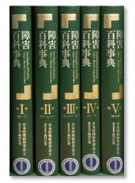 『障害百科事典』全5巻