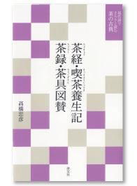 現代語でさらりと読む茶の古典 茶経・喫茶養生記・茶録・茶具図賛