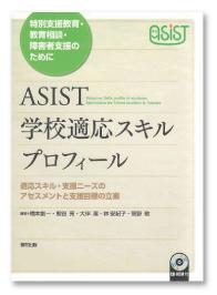 特別支援教育・教育相談・障害者支援のために<br />ASIST学校適応スキルプロフィール<br />—適応スキル・支援ニーズのアセスメントと支援目標の立案—
