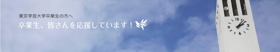 東京学芸大学メールマガジン