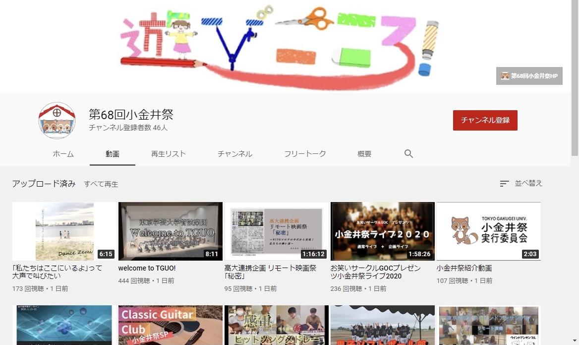 第68回小金井祭が開催されました。今年のテーマは『遊びごころ!』です。