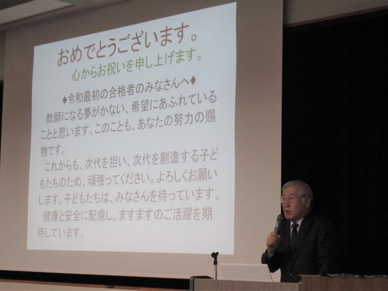 「教員採用試験合格者等に対する説明会」が開催されました。