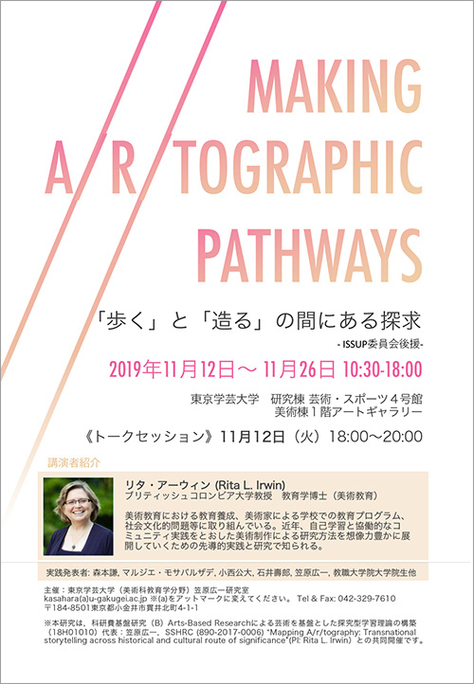 ISSUP委員会後援 MAKING A/R/TOGRAPHIC PATHWAYS −「歩く」と「造る」の間にある探求 −