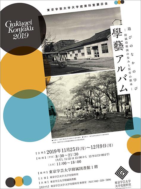 東京学芸大学大学史資料室展示会のご案内
