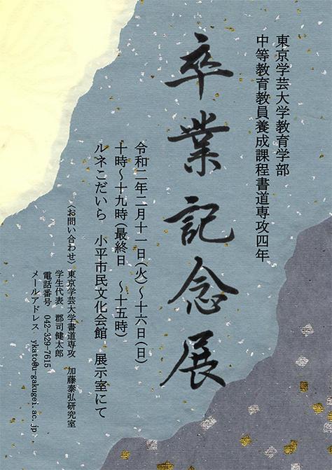 東京学芸大学教育学部 中等教育教員養成課程書道専攻4年 卒業記念展