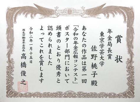 佐野桃子さんが「令和の年金広報コンテスト」で年金局長賞を受賞しました