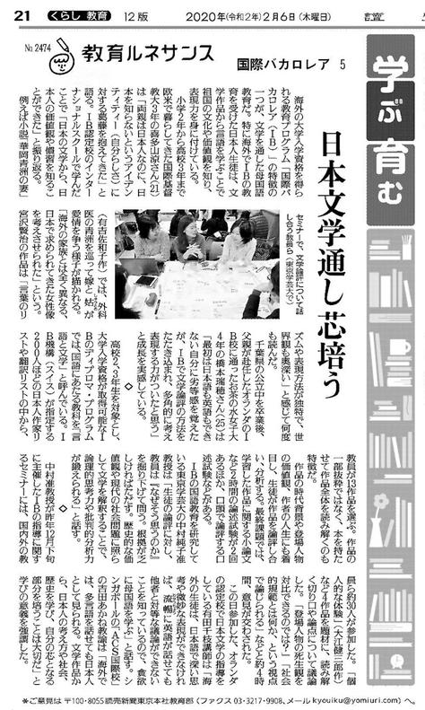 読売新聞「教育ルネサンス」でIB国語研究会(中村純子准教授 主催)と東京学芸大学教職大学院のIB教員養成プログラムが紹介されました