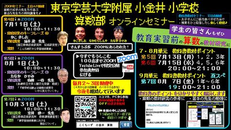 東京学芸大学附属小金井小学校 算数部オンラインセミナー