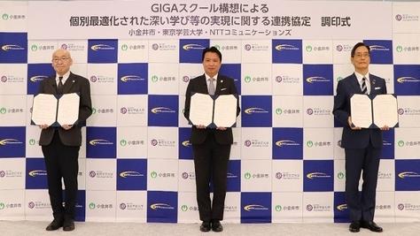 小金井市、NTT.comとの3者間で連携協定を締結