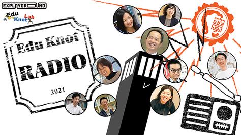 Explayground【Edu Knot Lab】企画  Edu Knot Radio Vol. 4  アーカイブ公開