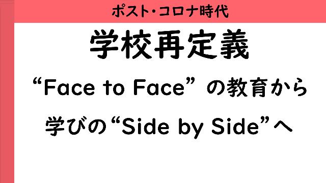附属東京学芸大学小金井小学校 鈴木秀樹教諭がインターネットニュースに掲載されました。