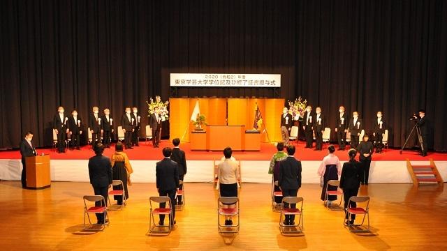 令和2年度東京学芸大学学位記及び修了証書授与式を挙行