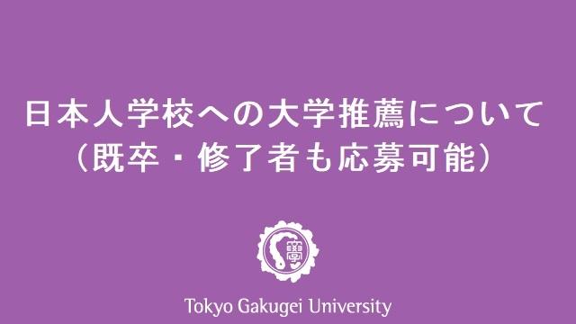 日本人学校への大学推薦について