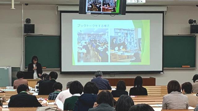令和元年度文部科学省事業報告会「みんなで使おう!学校図書館Vol.11」を開催