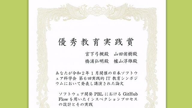 大学院情報教育コース2年 宮下弓槻さんらが実践的IT教育シンポジウムで優秀教育実践賞を受賞しました