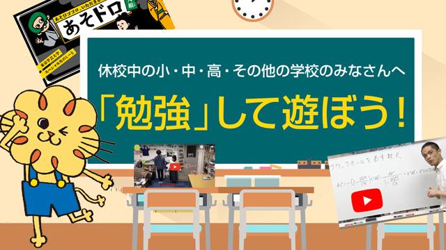 勉強して遊ぼう!(4/27更新)