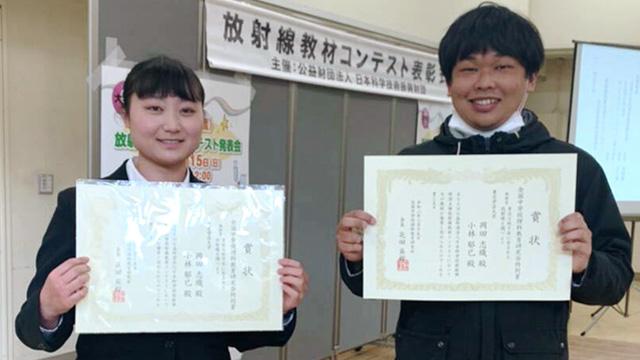 岡田志織さん、小林郁巳さんが放射線教材コンテストで入賞しました