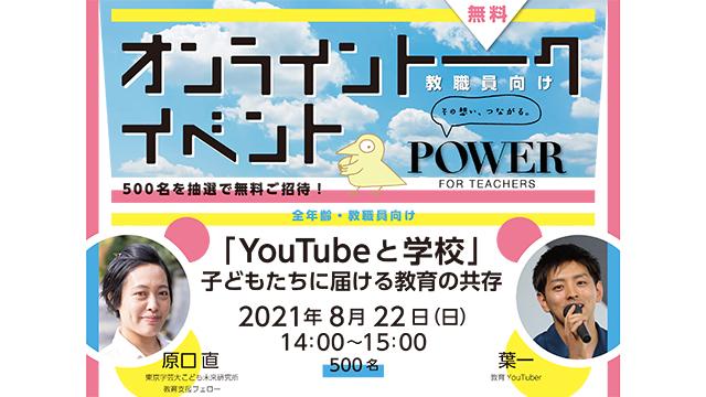 <「YouTubeと学校」~子どもたちに届ける教育の共存> 学校教職員向け オンライントークイベントの開催
