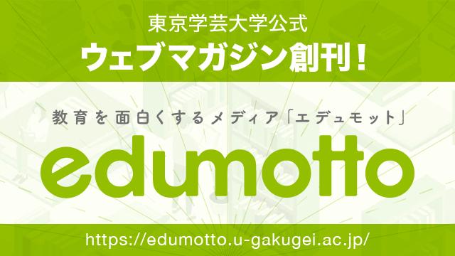 公式ウェブマガジン「教育を面白くするメディア『edumotto」」の創刊について