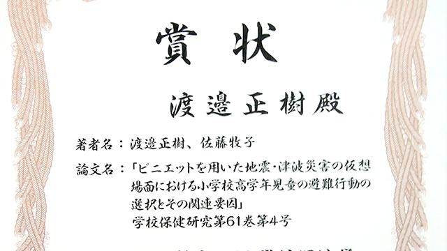 渡邉正樹教授と佐藤牧子養護教諭の論文が日本学校保健学会の学会賞を受賞しました。