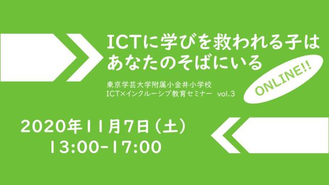 東京学芸大学附属小金井小学校ICT×インクルーシブ教育セミナーVol.3  ~ICTに学びを救われる子はあなたのそばにいる~のご案内~