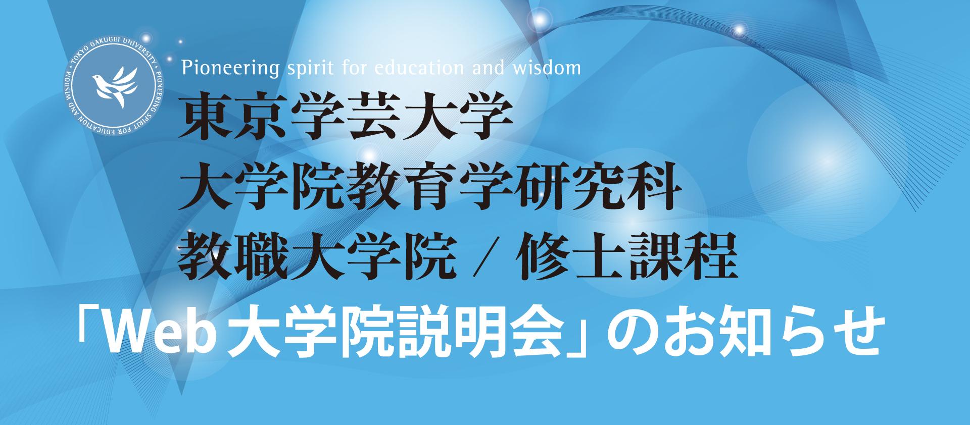 東京学芸大学 大学院教育学研究科 教職大学院/修士課程 「WEB大学院説明会」のお知らせ