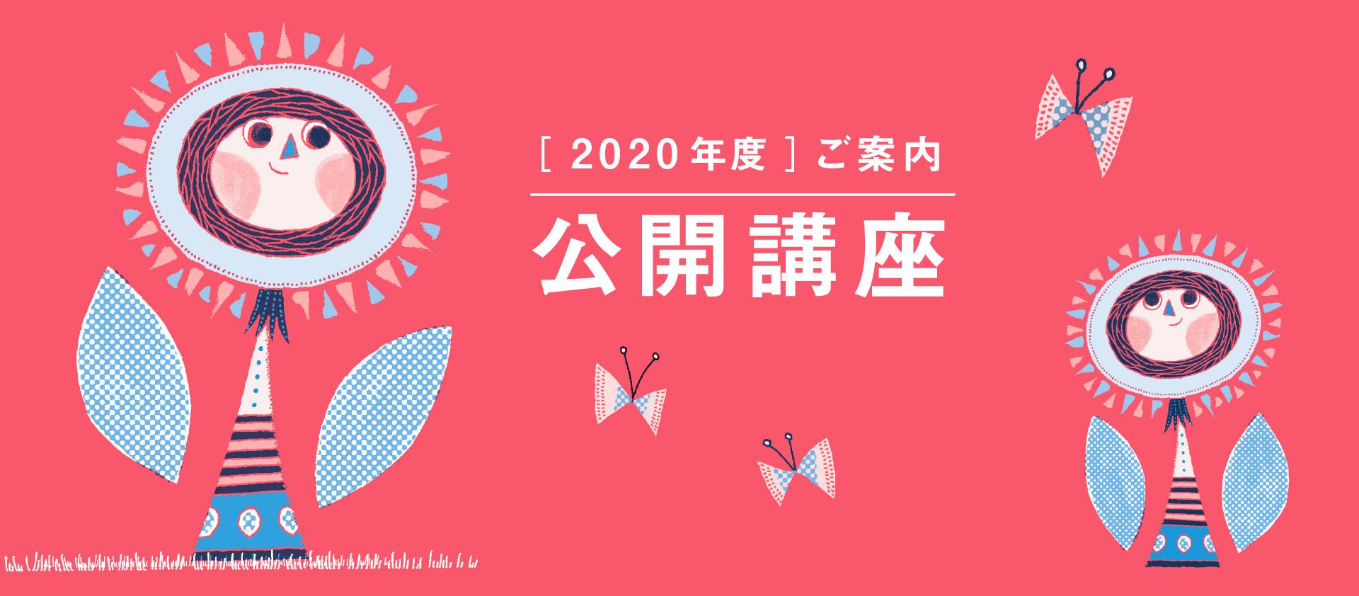 公開講座2020