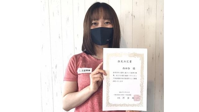 西田杏さん(本学卒業生)が東京パラリンピック日本代表に選出されました。