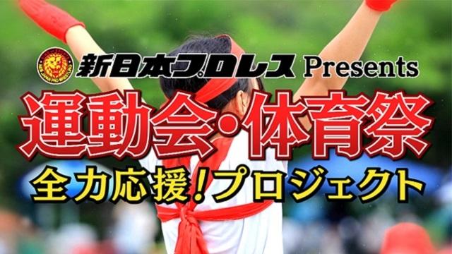 『新日本プロレス presents 運動会・体育祭 全力応援!プロジェクト』