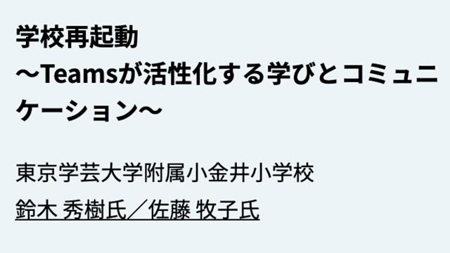 【Empowered JAPAN緊急ウェブセミナーオンデマンドのご案内】