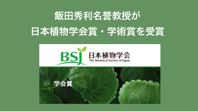 飯田秀利名誉教授が日本植物学会賞・学術賞を受賞