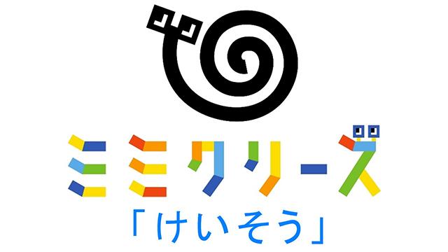 NHKの番組 ミミクリーズ「けいそう」を真山茂樹名誉教授が監修しました。