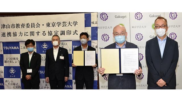 東京学芸大学と岡山県津山市教育委員会との連携協定の締結について