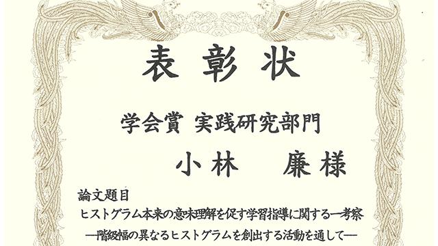 本学数学科卒,現附属国際中等教育学校の小林廉教諭が日本数学教育学会「学会賞(実践研究部門・中学校の部)」を受賞しました