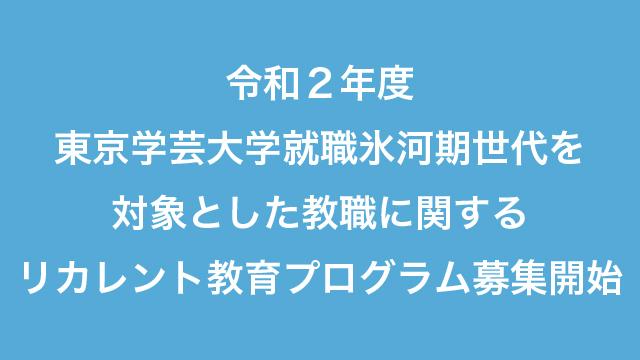 令和2年度 東京学芸大学就職氷河期世代を対象とした教職に関する リカレント教育プログラム募集開始