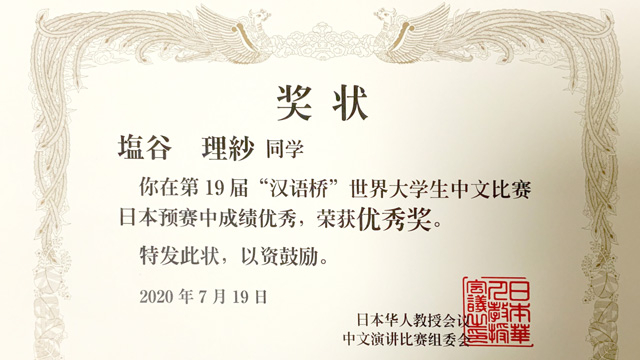 塩谷理紗さん(大学院M1)が全日本大学生中国語スピーチコンテストで入賞しました。