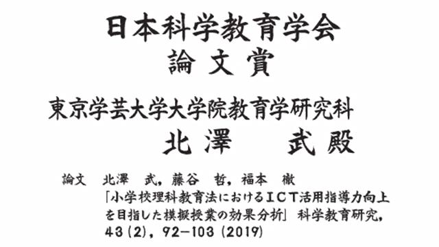 北澤武准教授(教職大学院情報教育サブプログラム担当)が日本科学教育学会で論文賞を受賞