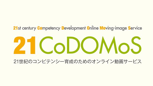 授業動画配信サービス「21CoDOMoS」が利用しやすくなりました。