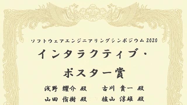 情報教育コース学部4年浅野耀介さんらがソフトウェアエンジニアリングシンポジウム2020でインタラクティブ・ポスター賞を受賞