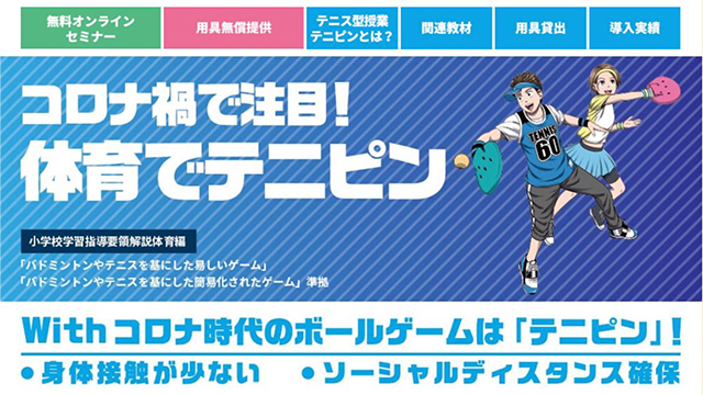本学附属小今井茂樹教諭が日本テニス協会と連携して、テニス型授業「テニピン」のオンラインセミナーを開催