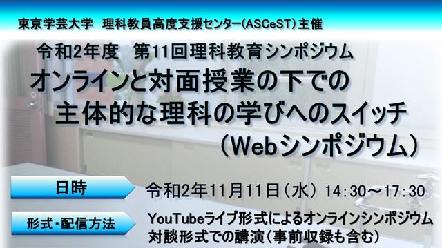 東京学芸大学理科教員高度支援センター(ASCeST)主催  令和2年度 第11回理科教育シンポジウム オンラインと対面授業の下での主体的な理科の学びへのスイッチ(Webシンポジウム)