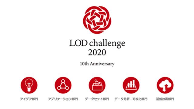 「デジタル書架LOD」がLODチャレンジ2020「教育LOD賞」を受賞しました。