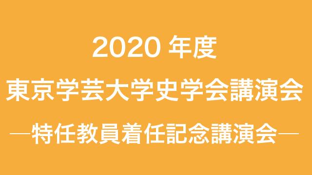 2020年度東京学芸大学史学会講演会―特任教員着任記念講演会―