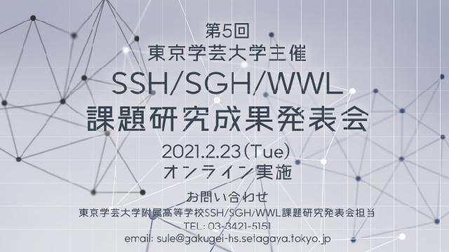 第5回 国立大学法人東京学芸大学主催 SSH/SGH/WWL課題研究成果発表会 のご案内